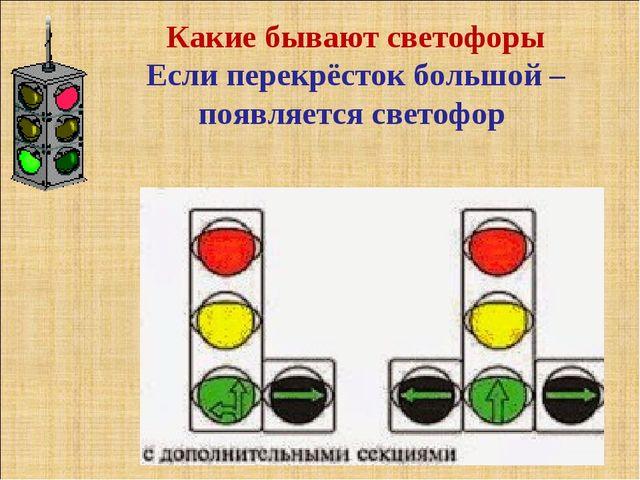 Какие бывают светофоры Если перекрёсток большой – появляется светофор