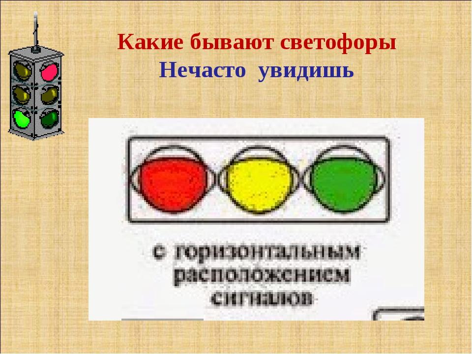 Какие бывают светофоры Нечасто увидишь