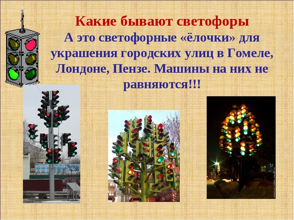 Какие бывают светофоры А это светофорные «ёлочки» для украшения городских ул...