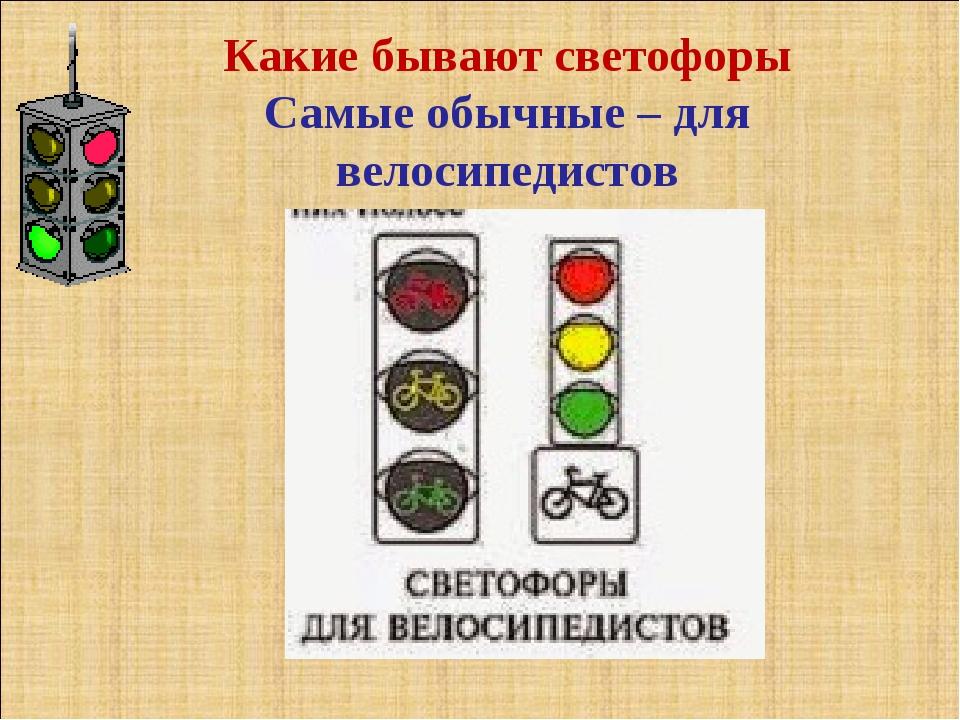 Какие бывают светофоры Самые обычные – для велосипедистов