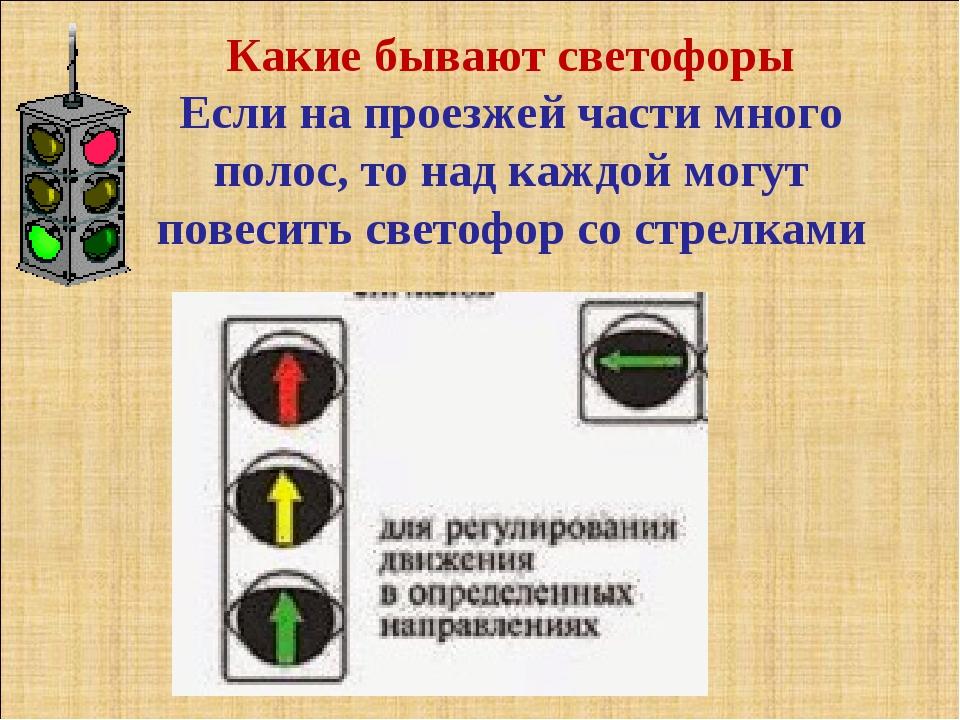 Какие бывают светофоры Если на проезжей части много полос, то над каждой мог...