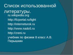 Список использованной литературы. ru.wikipedia.org http://fizportal.ru/light