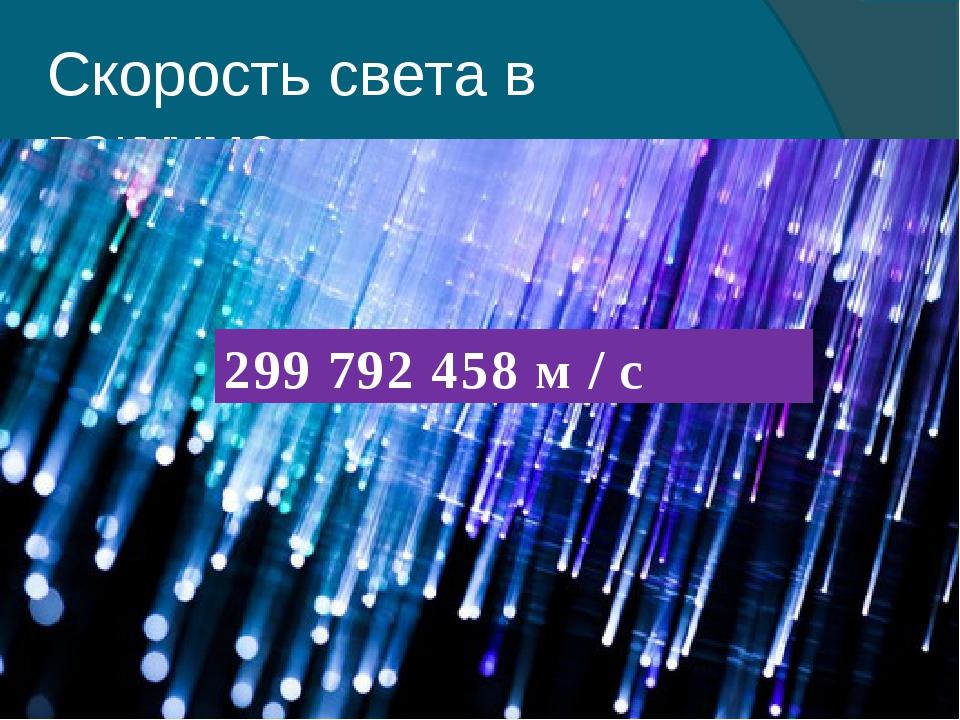 Скорость света в вакууме 299792458 м / с
