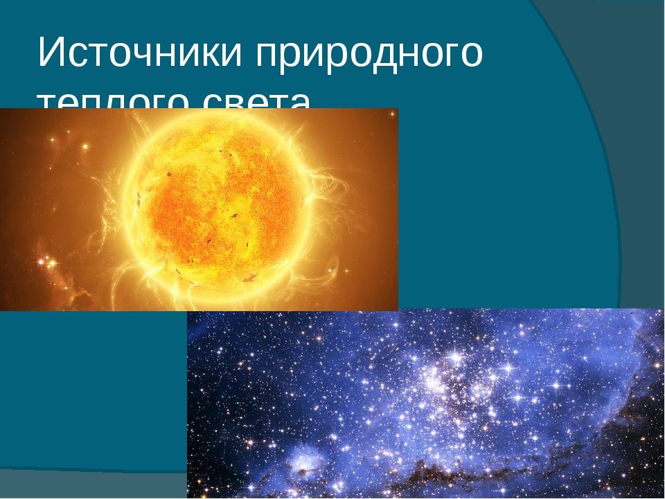 Источники природного теплого света
