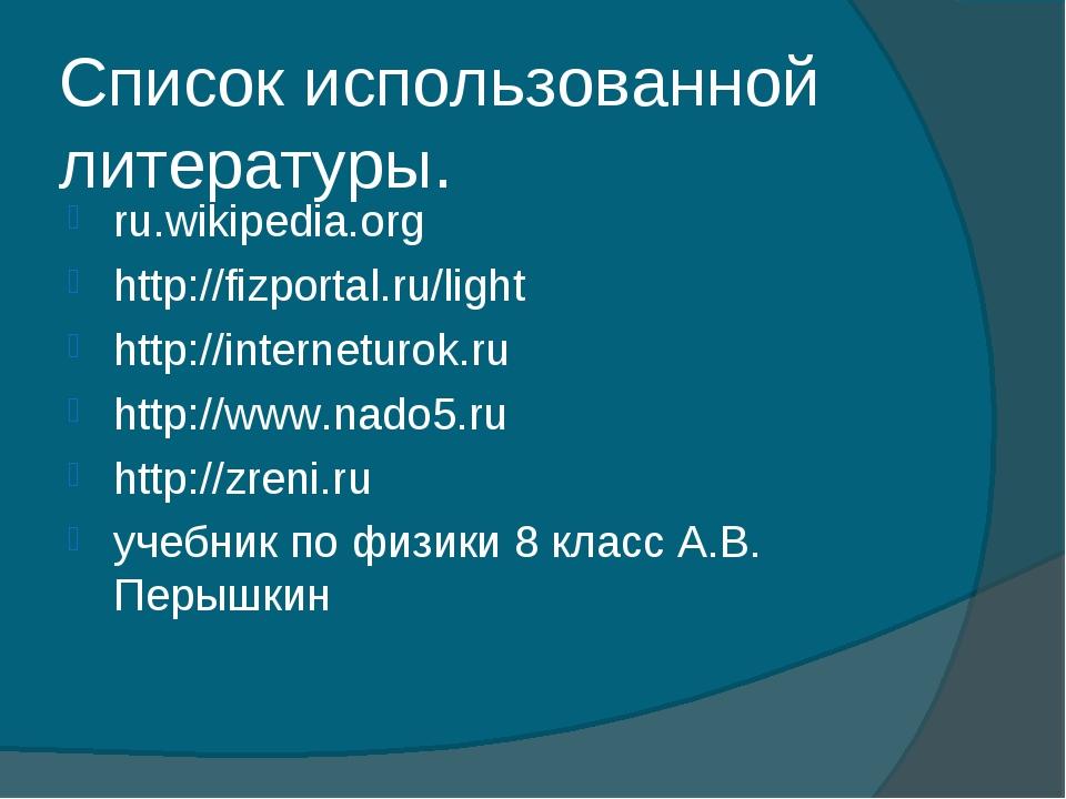 Список использованной литературы. ru.wikipedia.org http://fizportal.ru/light...