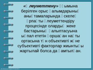 «Әлеуметтену» ұғымына берілген орыс ғалымдарының анықтамаларында өскелең ұрпа