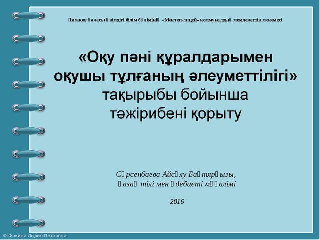 Лисаков қаласы әкімдігі білім бөлімінің «Мектеп-лицей» коммуналдық мемлекетті...
