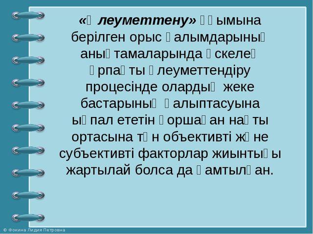 «Әлеуметтену» ұғымына берілген орыс ғалымдарының анықтамаларында өскелең ұрпа...
