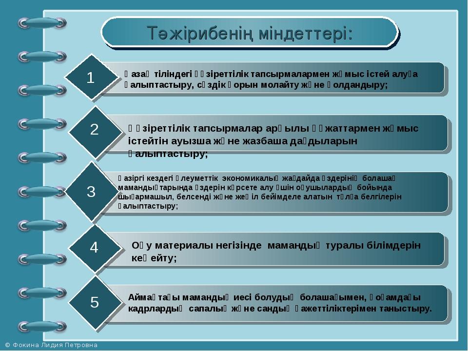 Тәжірибенің міндеттері: © Фокина Лидия Петровна