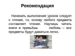 Рекомендация Начинать выполнение уроков следует с чтения, т.к. основу любого