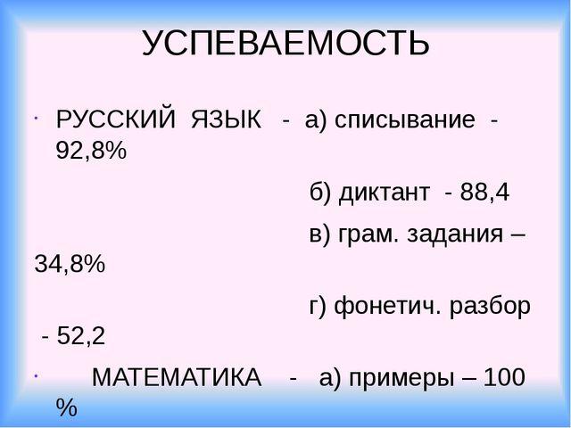УСПЕВАЕМОСТЬ РУССКИЙ ЯЗЫК - а) списывание - 92,8% б) диктант - 88,4 в) грам....