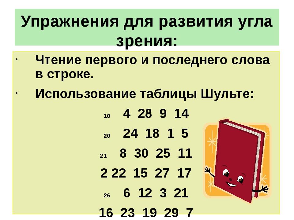 Упражнения для развития угла зрения: Чтение первого и последнего слова в стро...