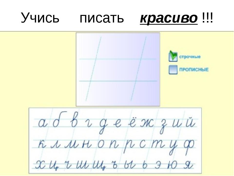 Учись писать красиво !!!