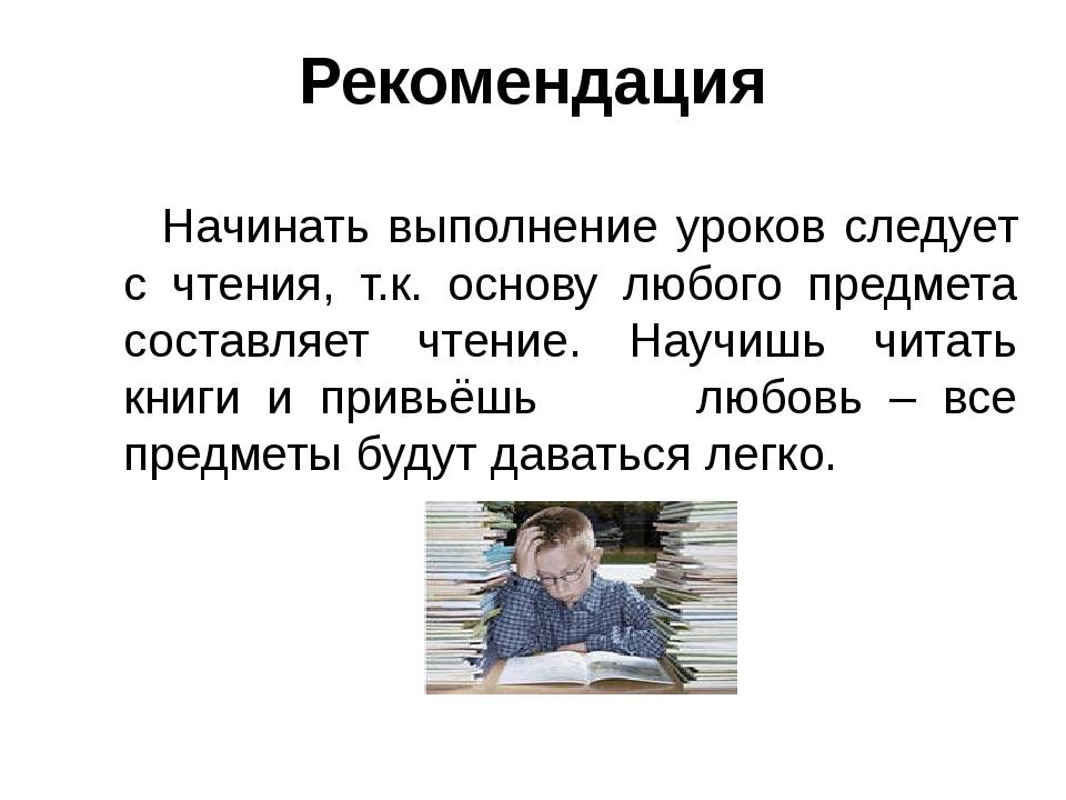 Рекомендация Начинать выполнение уроков следует с чтения, т.к. основу любого...
