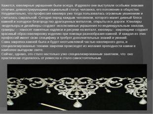 Кажется, ювелирные украшения были всегда. Издревле они выступали особыми знак