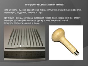 Инструменты для закрепки камней:  Это штихели, ручные деревянные тиски, кит