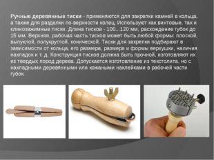 Ручные деревянные тиски- применяются для закрепки камней в кольца, а также д