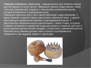 Обжимки (обжимные пуансоны)- предназначены для обжатия камней круглой формы