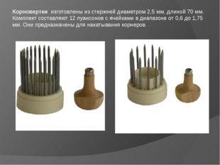 Корновертки изготовлены из стержней диаметром 2,5 мм. длиной 70 мм. Комплект