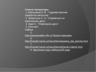 """Список литературы 1. Мельников И. В - """"Художественная обработка металлов"""". 2."""