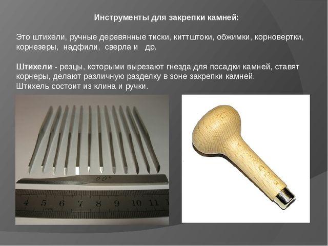 Инструменты для закрепки камней:  Это штихели, ручные деревянные тиски, кит...