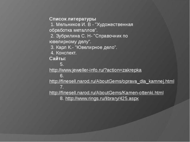 """Список литературы 1. Мельников И. В - """"Художественная обработка металлов"""". 2...."""
