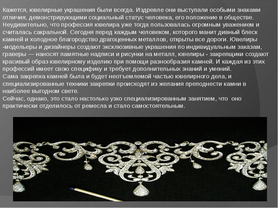 Кажется, ювелирные украшения были всегда. Издревле они выступали особыми знак...