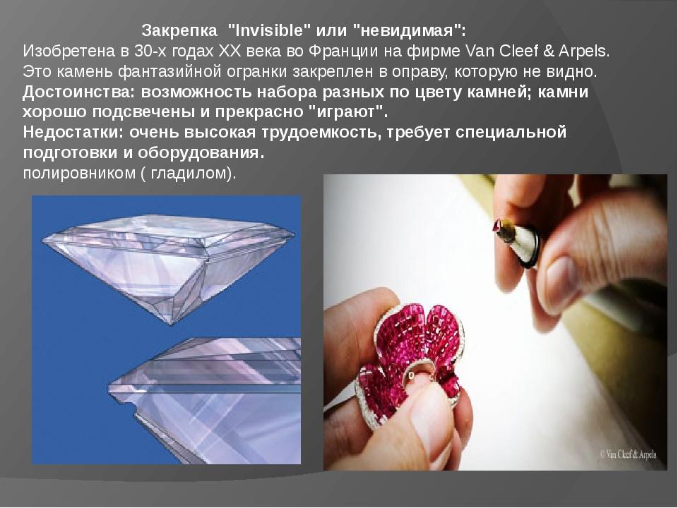 "Закрепка ""Invisible"" или ""невидимая"": Изобретена в 30х годах XX века во Фра..."