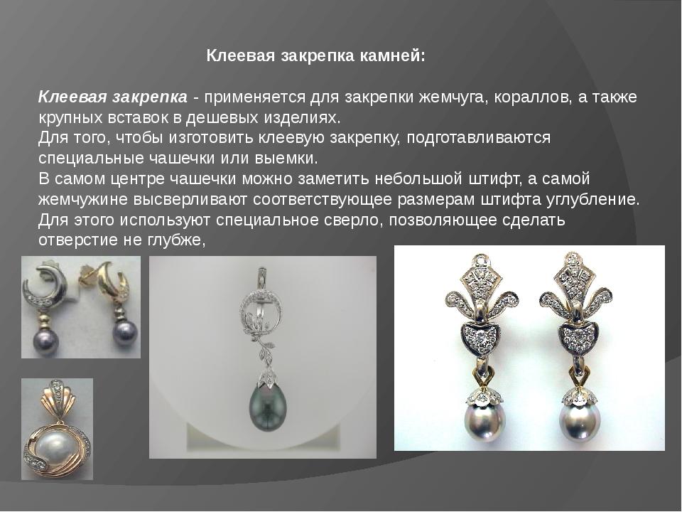 Клеевая закрепка камней:  Клеевая закрепка- применяется для закрепки жем...