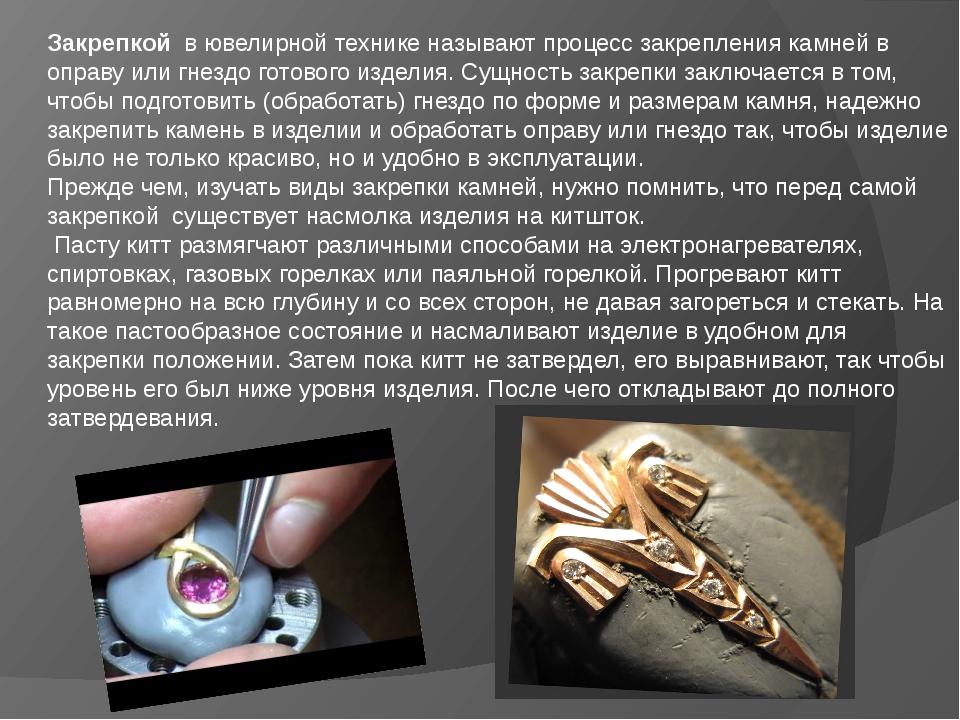Закрепкой в ювелирной технике называют процесс закрепления камней в оправу и...