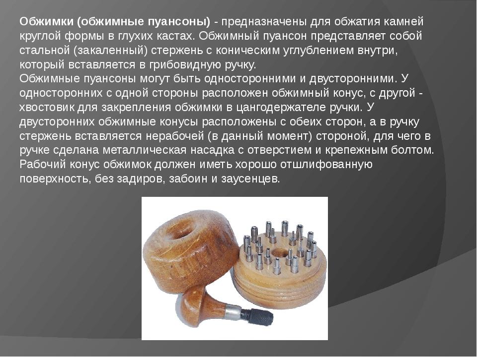 Обжимки (обжимные пуансоны)- предназначены для обжатия камней круглой формы...