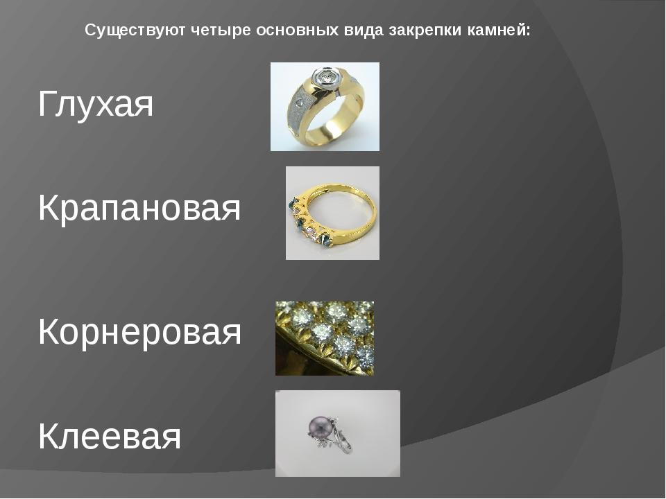 Существуют четыре основных вида закрепки камней: Глухая Крапановая Корнерова...