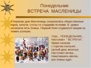 К первому дню Масленицы сооружались общественные горки, качели, столы со слад