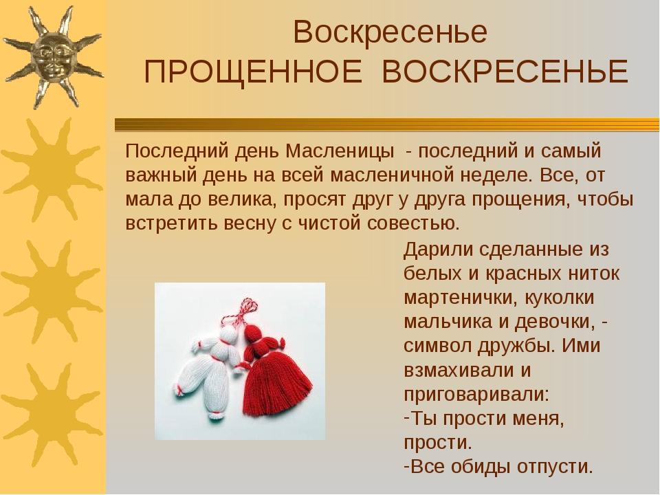 Воскресенье ПРОЩЕННОЕ ВОСКРЕСЕНЬЕ Последний день Масленицы - последний и сам...