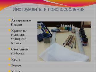 Инструменты и приспособления Акварельные Краски Краски по ткани для холодного