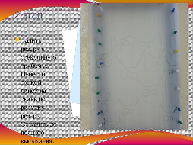2 этап Залить резерв в стеклянную трубочку. Нанести тонкой линей на ткань по...