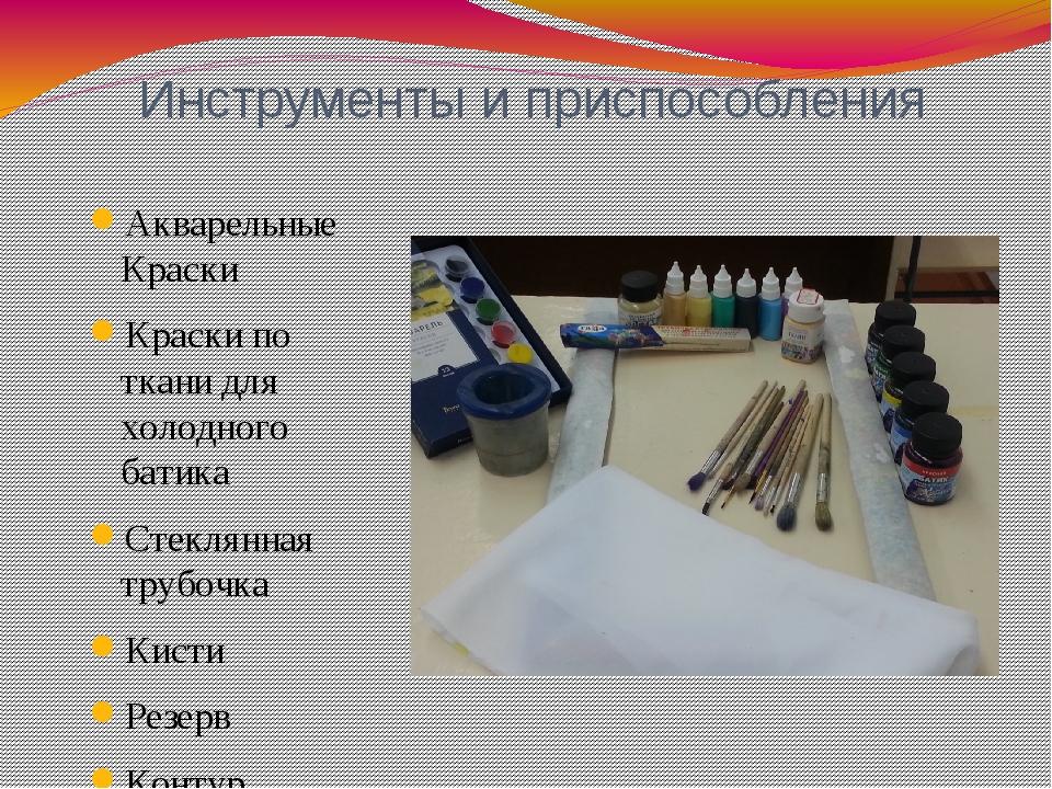 Инструменты и приспособления Акварельные Краски Краски по ткани для холодного...