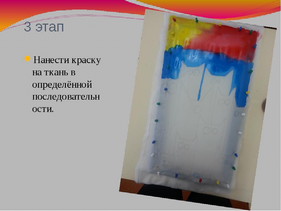 3 этап Нанести краску на ткань в определённой последовательности.
