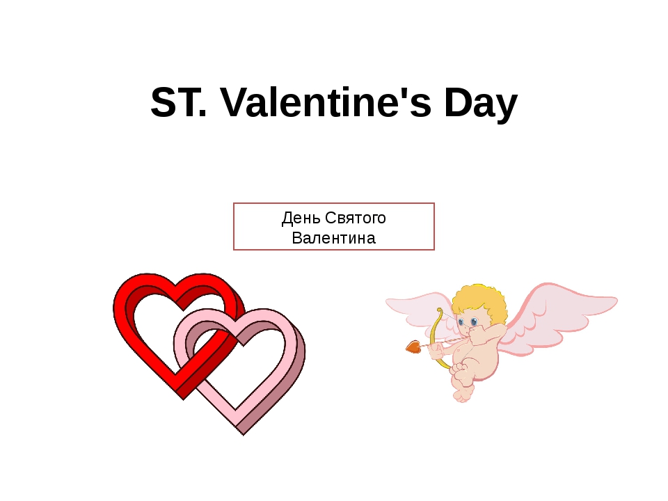 ST. Valentine's Day День Святого Валентина