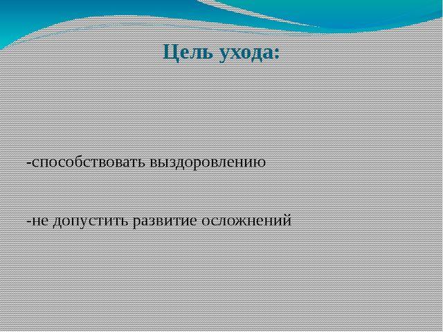 kolpit-mozhet-vizvat-tsistit
