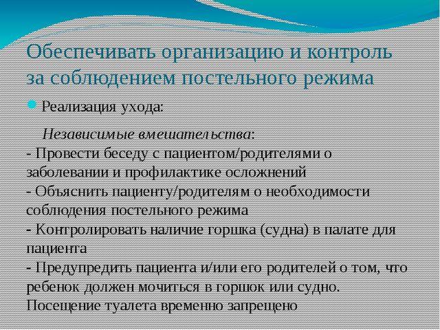 Обеспечивать организацию и контроль за соблюдением постельного режима Реализа...