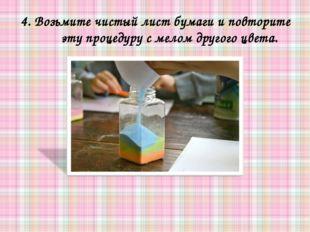 4. Возьмите чистый лист бумаги и повторите эту процедуру с мелом другого цвета.