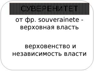 СУВЕРЕНИТЕТ от фр. souverainete - верховная власть верховенство и независимос