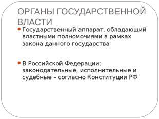 ОРГАНЫ ГОСУДАРСТВЕННОЙ ВЛАСТИ Государственный аппарат, обладающий властными п