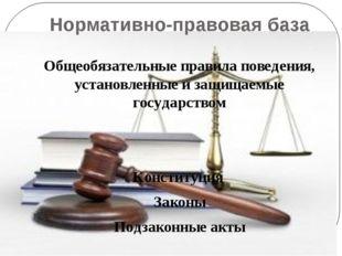 Нормативно-правовая база Общеобязательные правила поведения, установленные и