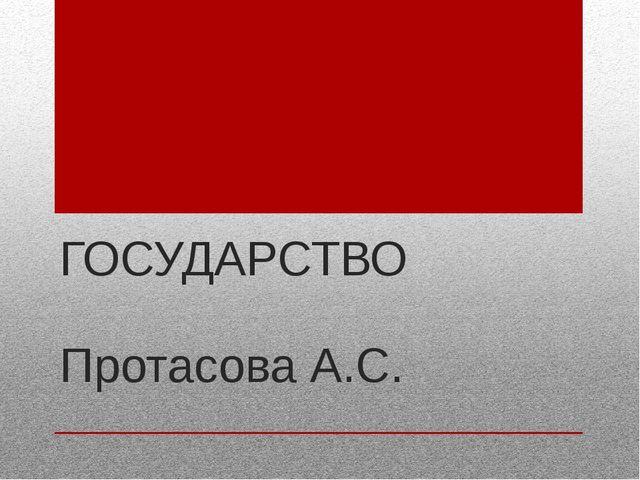 ГОСУДАРСТВО Протасова А.С.