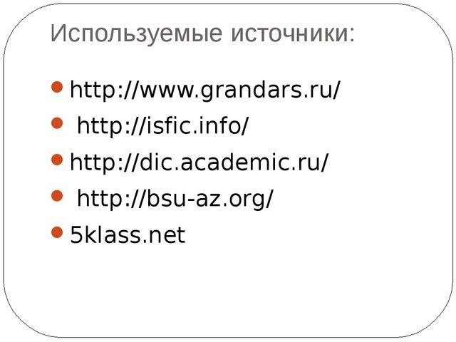 Используемые источники: http://www.grandars.ru/ http://isfic.info/ http://dic...
