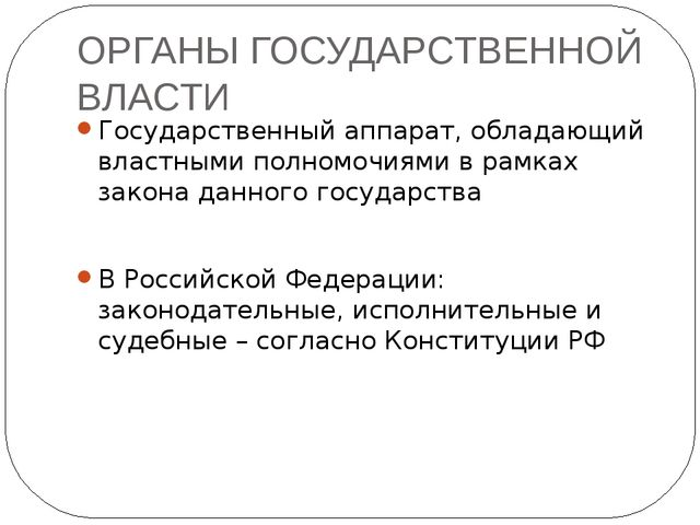 ОРГАНЫ ГОСУДАРСТВЕННОЙ ВЛАСТИ Государственный аппарат, обладающий властными п...