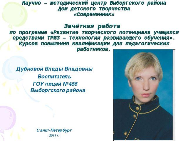 Научно – методический центр Выборгского района Дом детского творчества «Совре...
