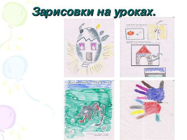 Зарисовки на уроках.